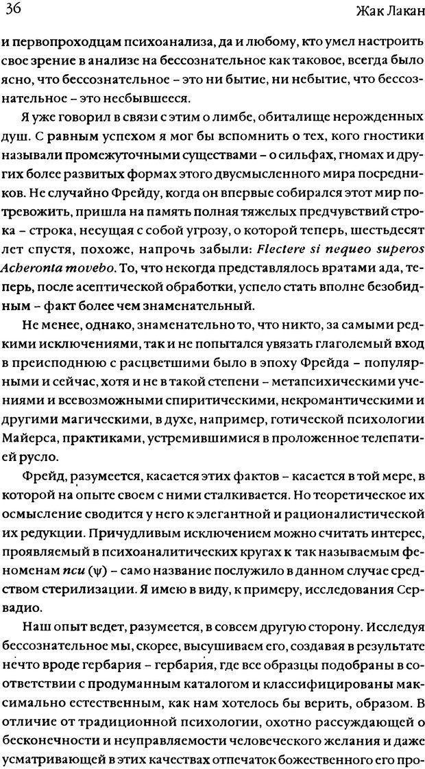DJVU. Семинары. Книга 11. Четыре основные понятия психоанализа. Лакан Ж. Страница 34. Читать онлайн
