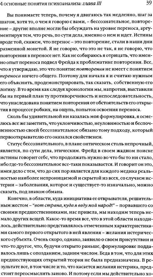 DJVU. Семинары. Книга 11. Четыре основные понятия психоанализа. Лакан Ж. Страница 37. Читать онлайн