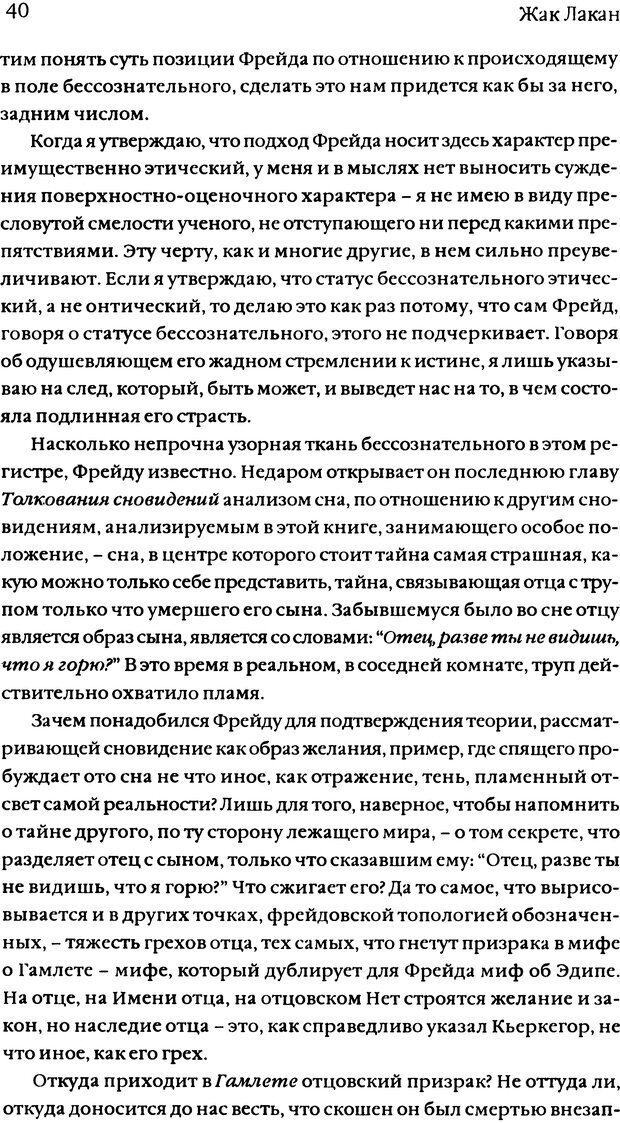 DJVU. Семинары. Книга 11. Четыре основные понятия психоанализа. Лакан Ж. Страница 38. Читать онлайн