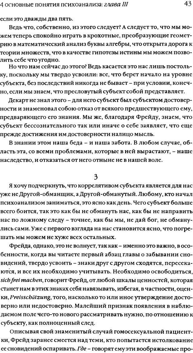 DJVU. Семинары. Книга 11. Четыре основные понятия психоанализа. Лакан Ж. Страница 41. Читать онлайн
