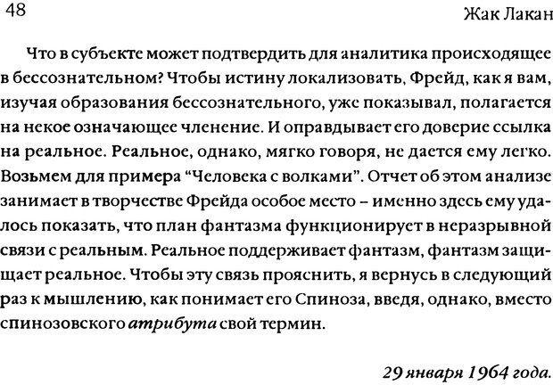 DJVU. Семинары. Книга 11. Четыре основные понятия психоанализа. Лакан Ж. Страница 46. Читать онлайн
