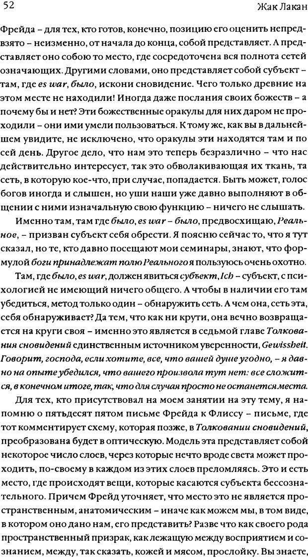 DJVU. Семинары. Книга 11. Четыре основные понятия психоанализа. Лакан Ж. Страница 50. Читать онлайн