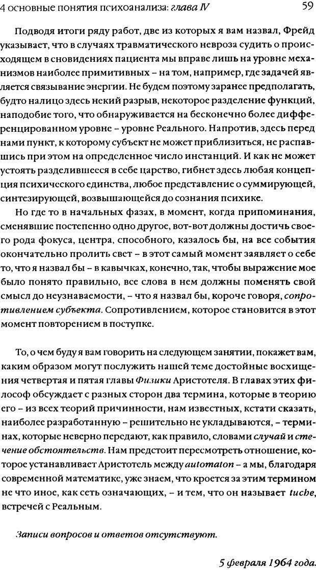 DJVU. Семинары. Книга 11. Четыре основные понятия психоанализа. Лакан Ж. Страница 57. Читать онлайн