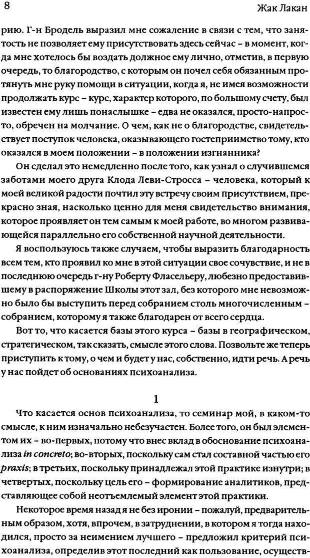 DJVU. Семинары. Книга 11. Четыре основные понятия психоанализа. Лакан Ж. Страница 6. Читать онлайн