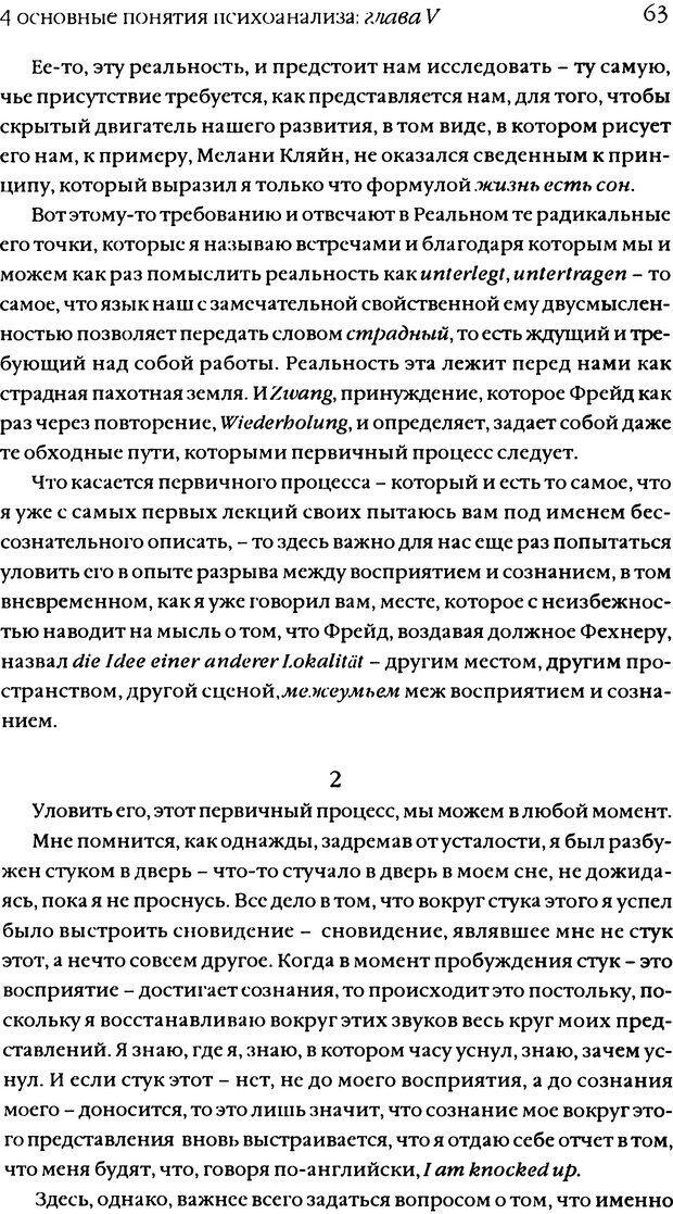 DJVU. Семинары. Книга 11. Четыре основные понятия психоанализа. Лакан Ж. Страница 61. Читать онлайн