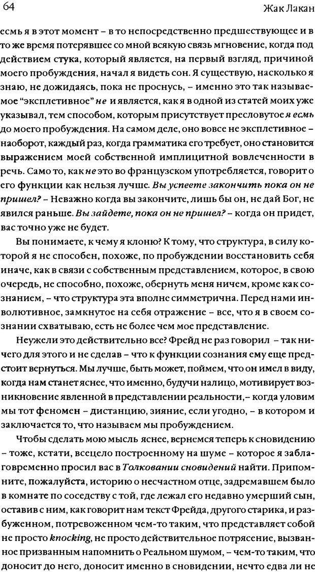 DJVU. Семинары. Книга 11. Четыре основные понятия психоанализа. Лакан Ж. Страница 62. Читать онлайн