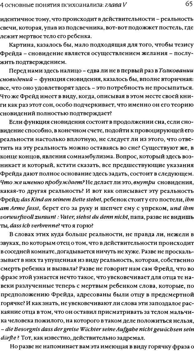 DJVU. Семинары. Книга 11. Четыре основные понятия психоанализа. Лакан Ж. Страница 63. Читать онлайн