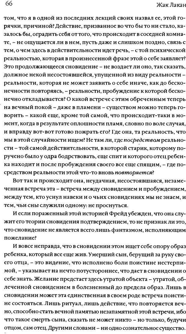 DJVU. Семинары. Книга 11. Четыре основные понятия психоанализа. Лакан Ж. Страница 64. Читать онлайн