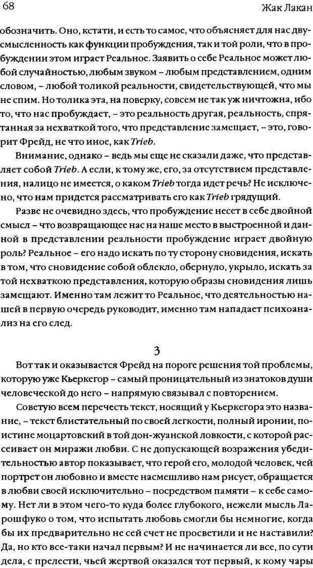 DJVU. Семинары. Книга 11. Четыре основные понятия психоанализа. Лакан Ж. Страница 66. Читать онлайн