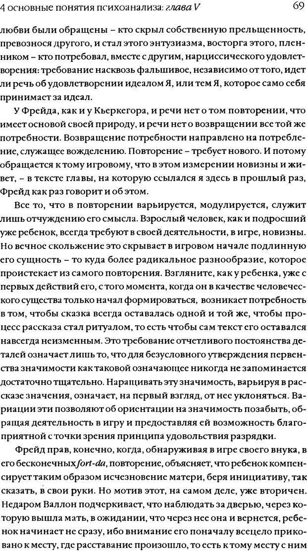 DJVU. Семинары. Книга 11. Четыре основные понятия психоанализа. Лакан Ж. Страница 67. Читать онлайн