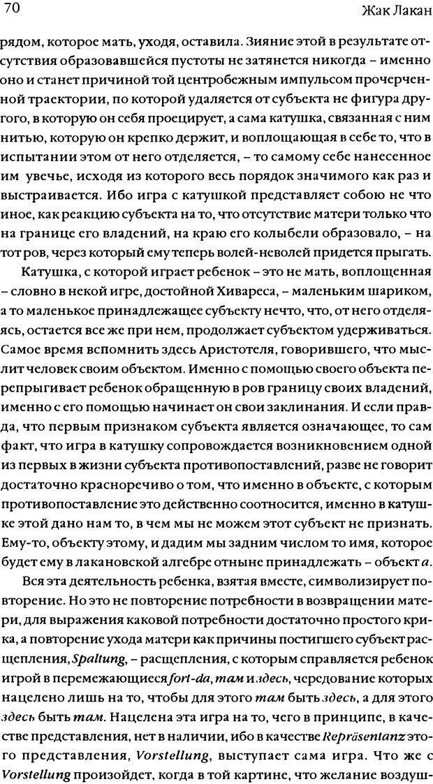 DJVU. Семинары. Книга 11. Четыре основные понятия психоанализа. Лакан Ж. Страница 68. Читать онлайн
