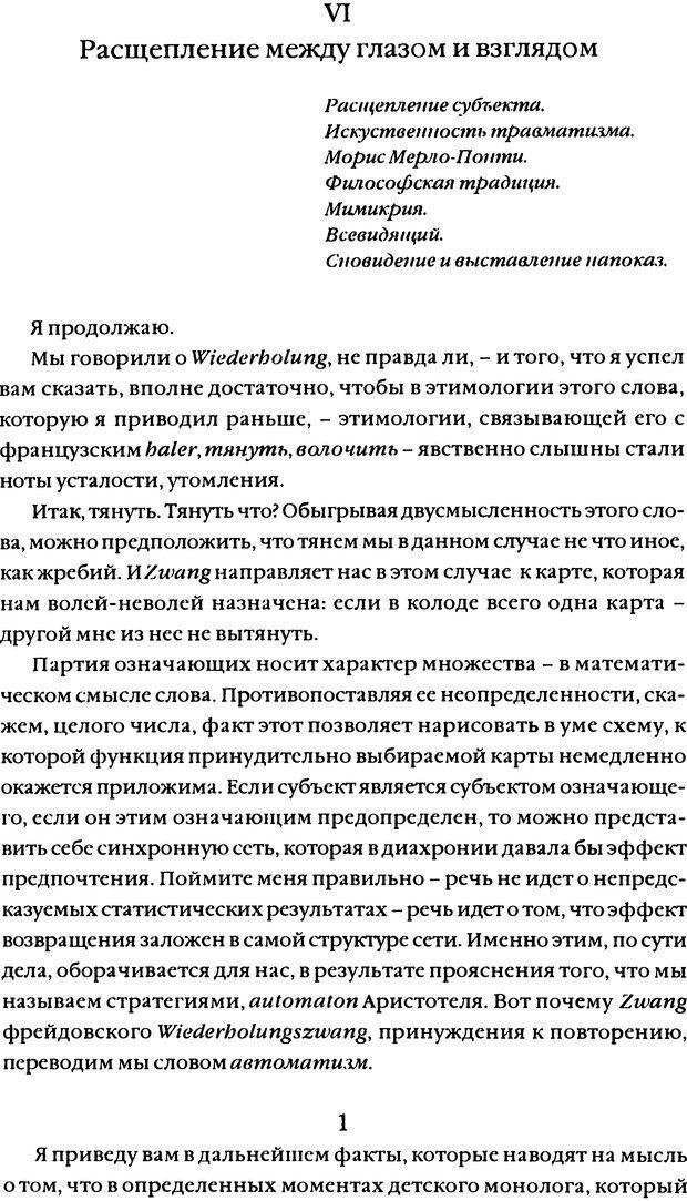 DJVU. Семинары. Книга 11. Четыре основные понятия психоанализа. Лакан Ж. Страница 72. Читать онлайн