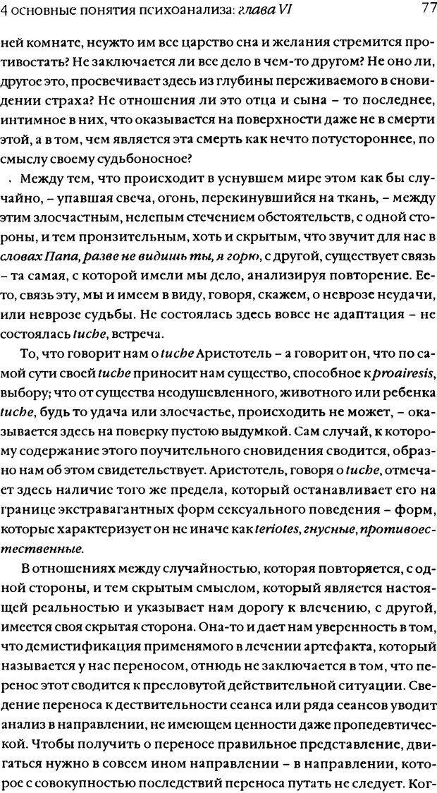DJVU. Семинары. Книга 11. Четыре основные понятия психоанализа. Лакан Ж. Страница 74. Читать онлайн