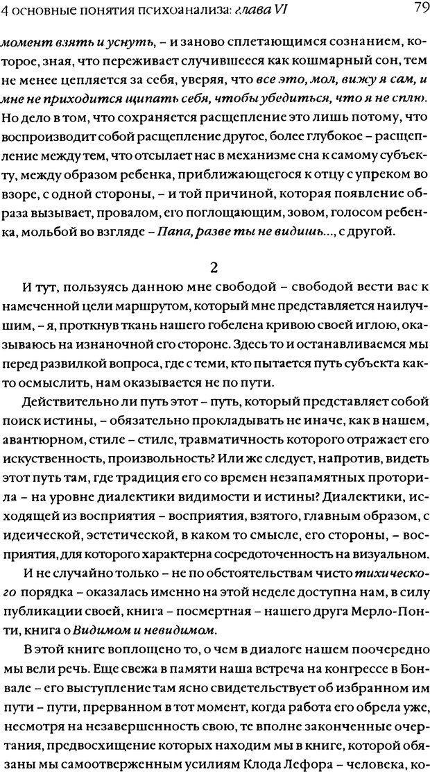 DJVU. Семинары. Книга 11. Четыре основные понятия психоанализа. Лакан Ж. Страница 76. Читать онлайн