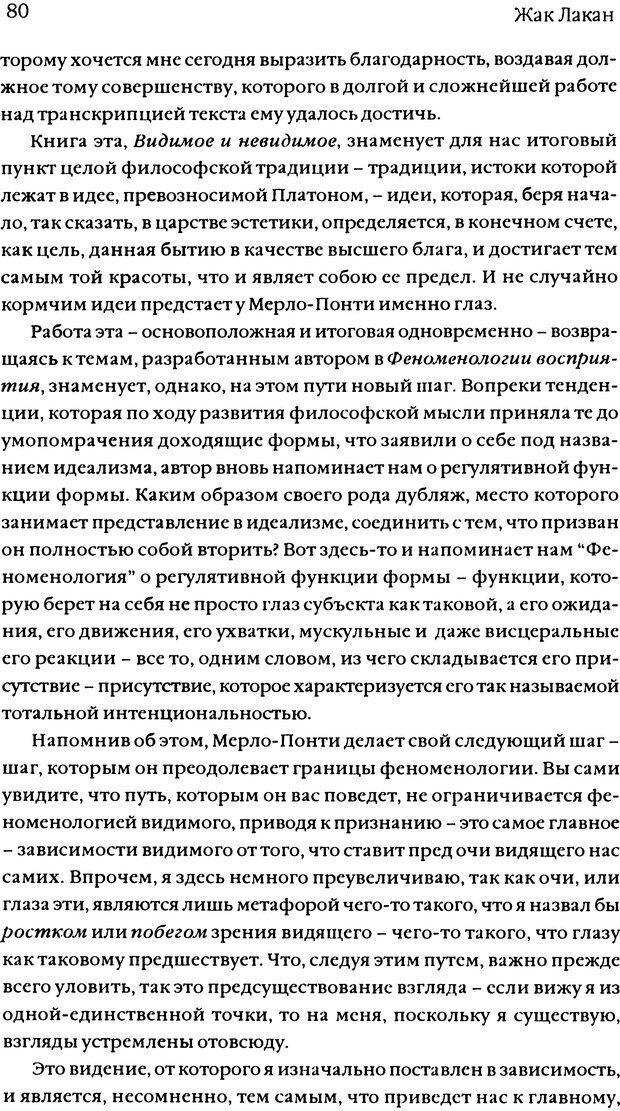 DJVU. Семинары. Книга 11. Четыре основные понятия психоанализа. Лакан Ж. Страница 77. Читать онлайн