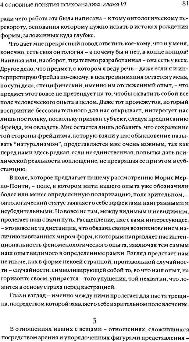 DJVU. Семинары. Книга 11. Четыре основные понятия психоанализа. Лакан Ж. Страница 78. Читать онлайн