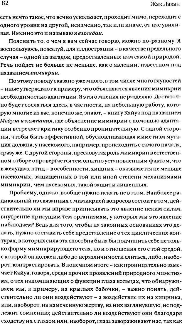 DJVU. Семинары. Книга 11. Четыре основные понятия психоанализа. Лакан Ж. Страница 79. Читать онлайн