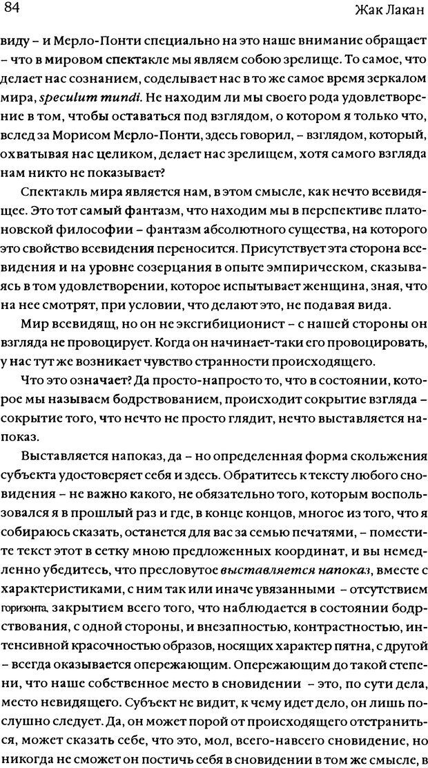 DJVU. Семинары. Книга 11. Четыре основные понятия психоанализа. Лакан Ж. Страница 81. Читать онлайн