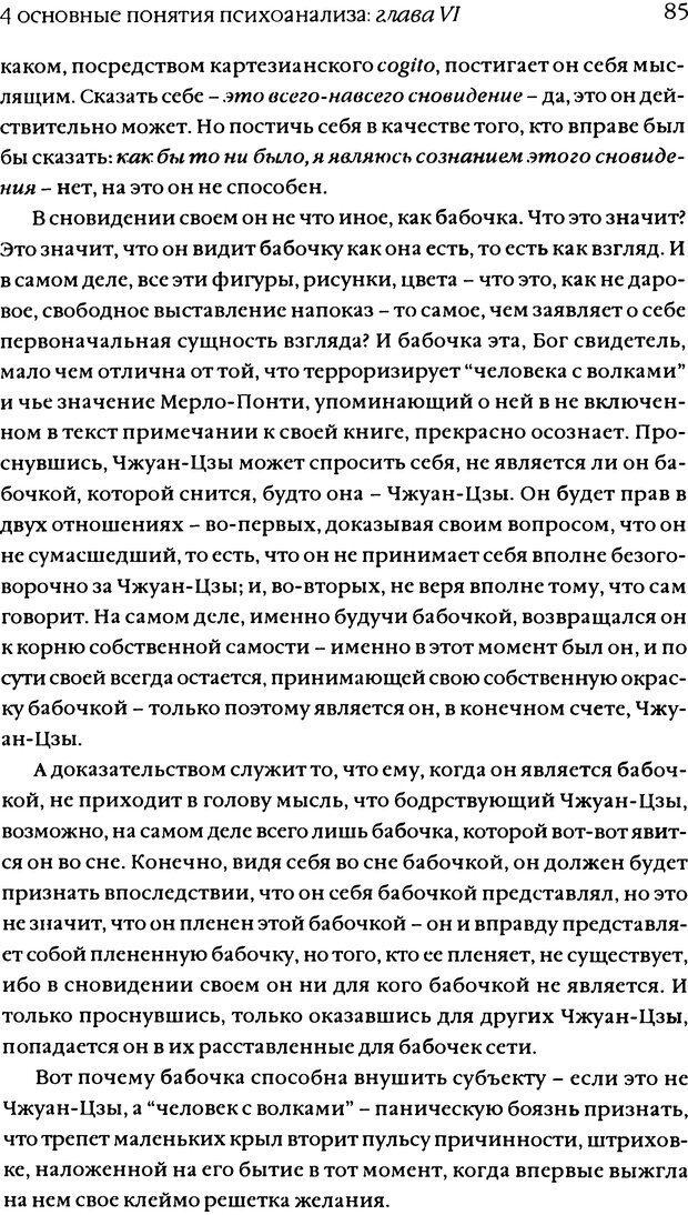 DJVU. Семинары. Книга 11. Четыре основные понятия психоанализа. Лакан Ж. Страница 82. Читать онлайн