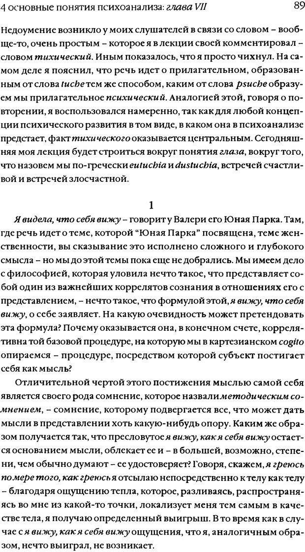 DJVU. Семинары. Книга 11. Четыре основные понятия психоанализа. Лакан Ж. Страница 86. Читать онлайн