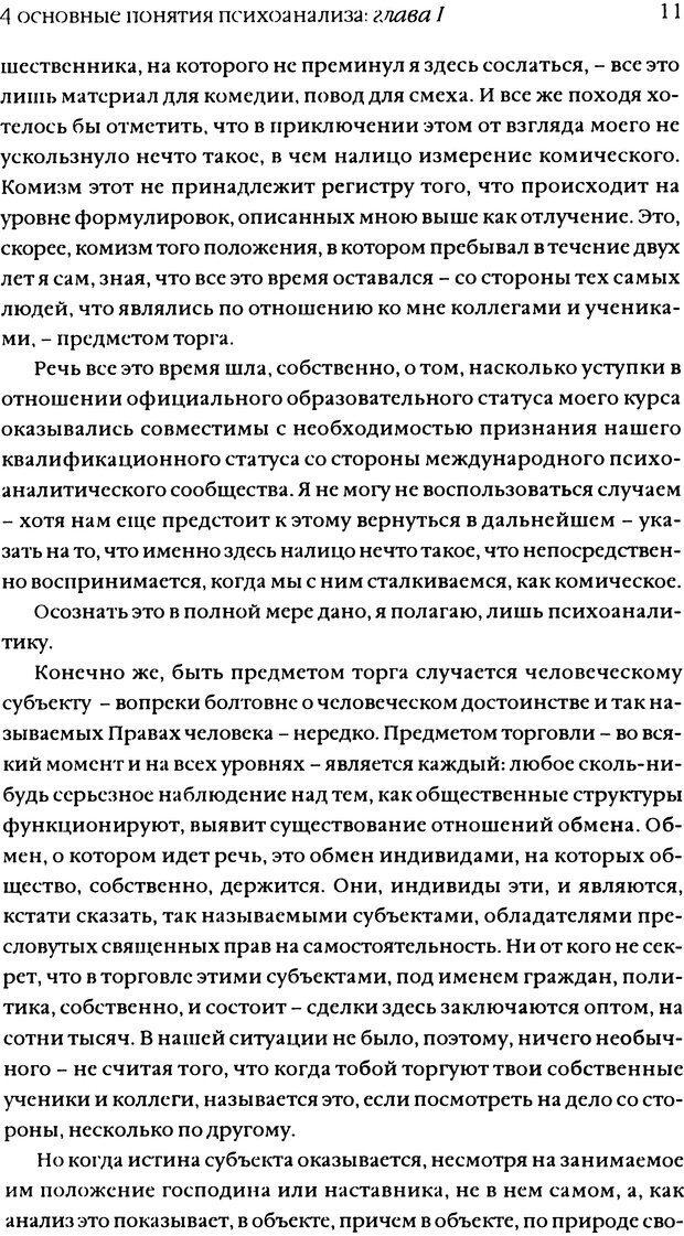 DJVU. Семинары. Книга 11. Четыре основные понятия психоанализа. Лакан Ж. Страница 9. Читать онлайн