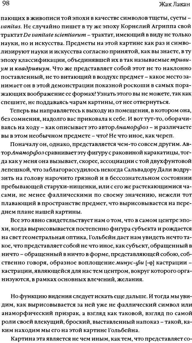 DJVU. Семинары. Книга 11. Четыре основные понятия психоанализа. Лакан Ж. Страница 95. Читать онлайн