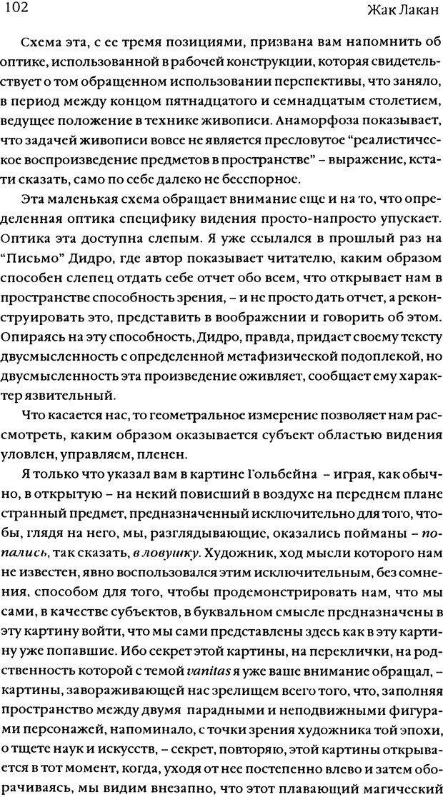 DJVU. Семинары. Книга 11. Четыре основные понятия психоанализа. Лакан Ж. Страница 99. Читать онлайн