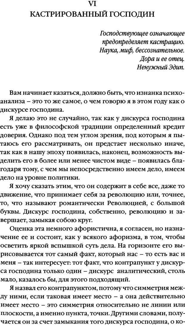 DJVU. Семинары. Книга 17. Изнанка психоанализа. Лакан Ж. Страница 102. Читать онлайн