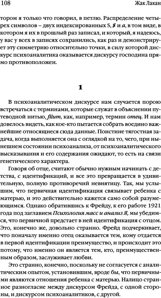 DJVU. Семинары. Книга 17. Изнанка психоанализа. Лакан Ж. Страница 103. Читать онлайн