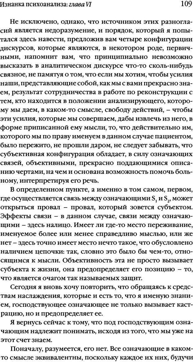 DJVU. Семинары. Книга 17. Изнанка психоанализа. Лакан Ж. Страница 104. Читать онлайн