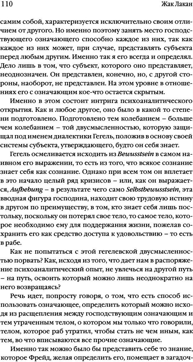 DJVU. Семинары. Книга 17. Изнанка психоанализа. Лакан Ж. Страница 105. Читать онлайн