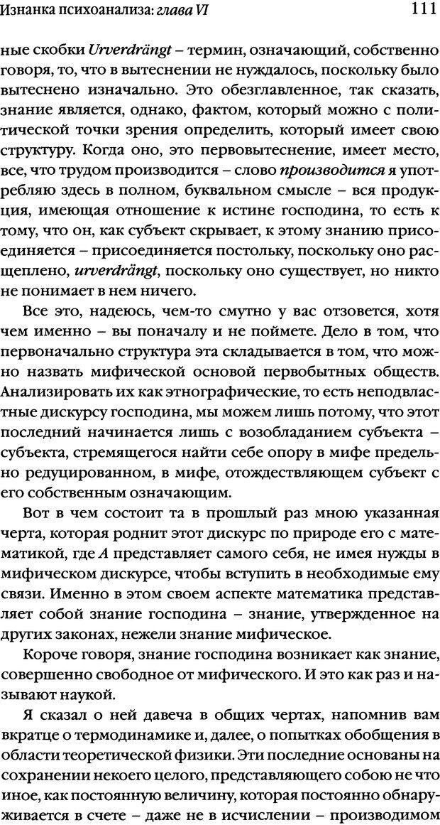 DJVU. Семинары. Книга 17. Изнанка психоанализа. Лакан Ж. Страница 106. Читать онлайн