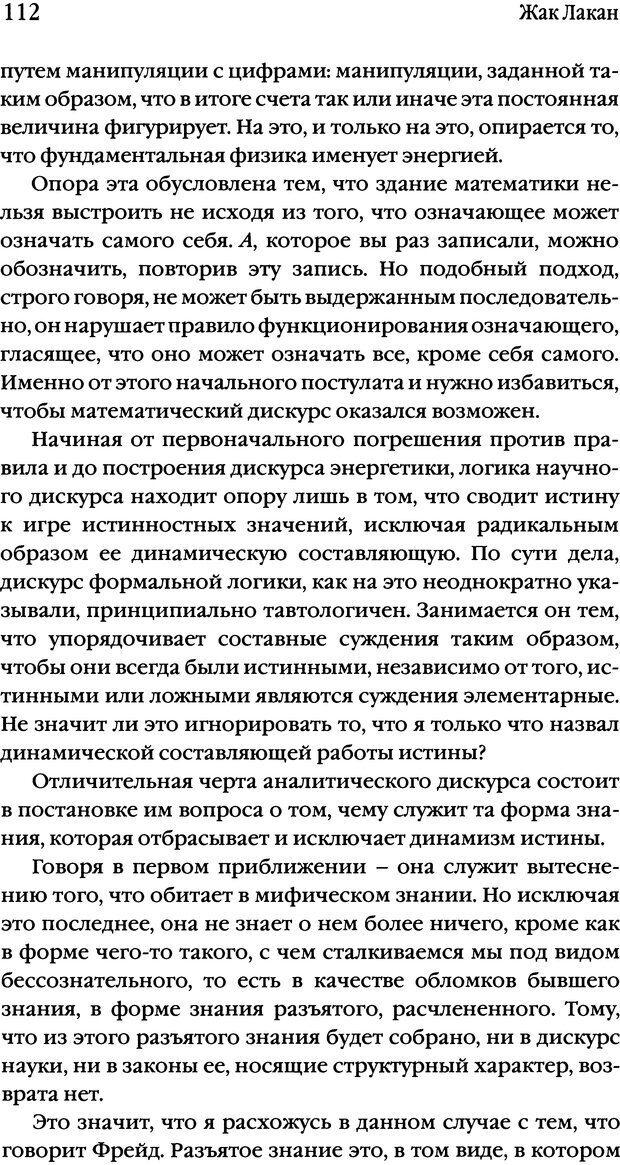 DJVU. Семинары. Книга 17. Изнанка психоанализа. Лакан Ж. Страница 107. Читать онлайн