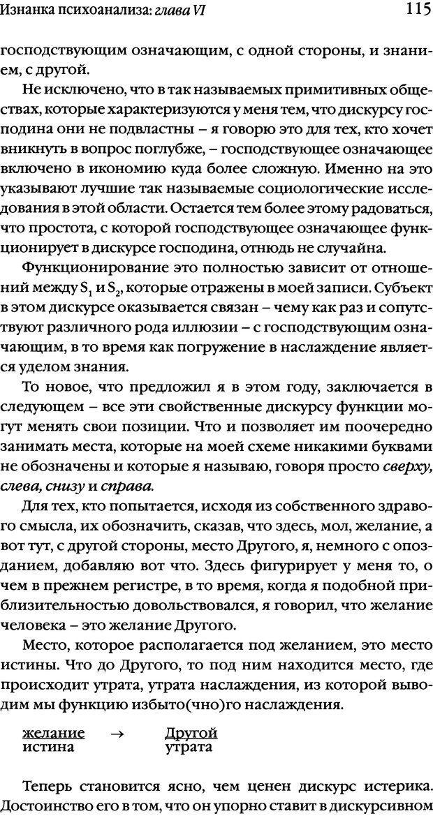 DJVU. Семинары. Книга 17. Изнанка психоанализа. Лакан Ж. Страница 110. Читать онлайн