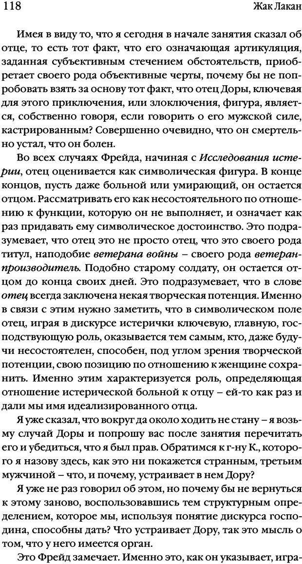 DJVU. Семинары. Книга 17. Изнанка психоанализа. Лакан Ж. Страница 113. Читать онлайн