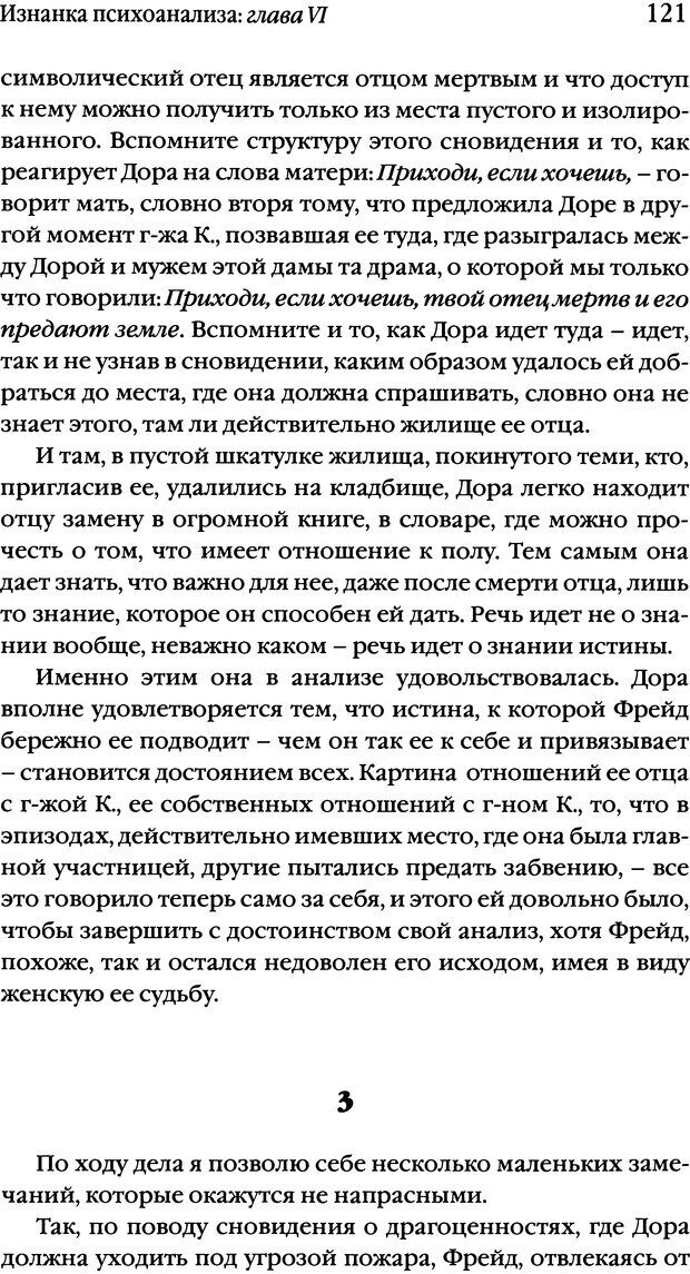 DJVU. Семинары. Книга 17. Изнанка психоанализа. Лакан Ж. Страница 116. Читать онлайн
