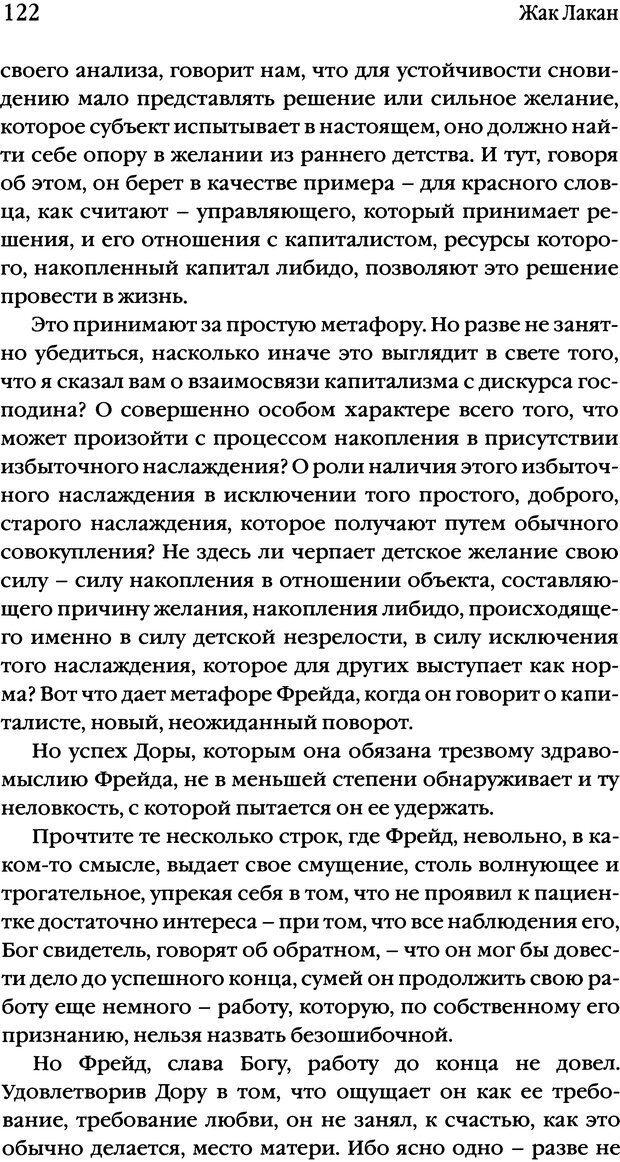 DJVU. Семинары. Книга 17. Изнанка психоанализа. Лакан Ж. Страница 117. Читать онлайн