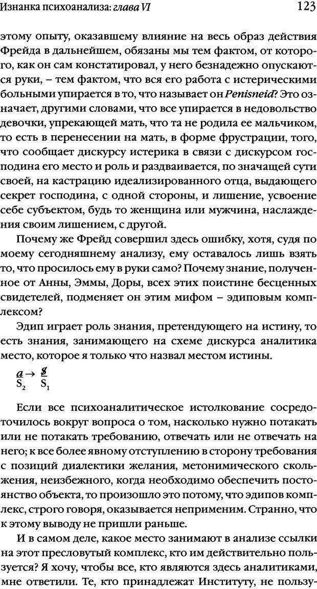 DJVU. Семинары. Книга 17. Изнанка психоанализа. Лакан Ж. Страница 118. Читать онлайн