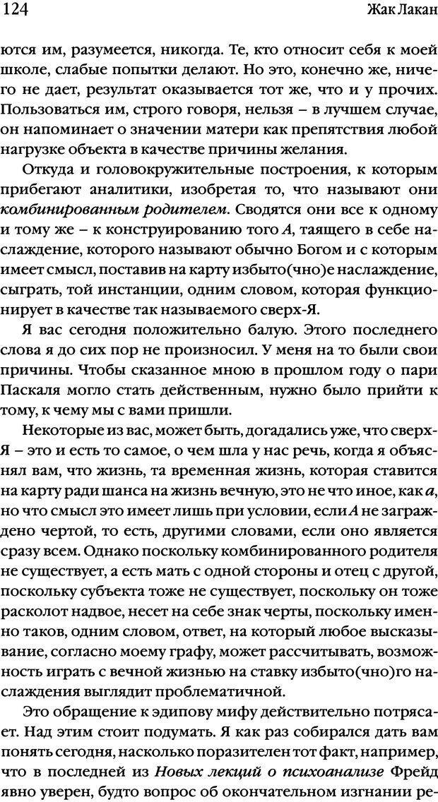DJVU. Семинары. Книга 17. Изнанка психоанализа. Лакан Ж. Страница 119. Читать онлайн