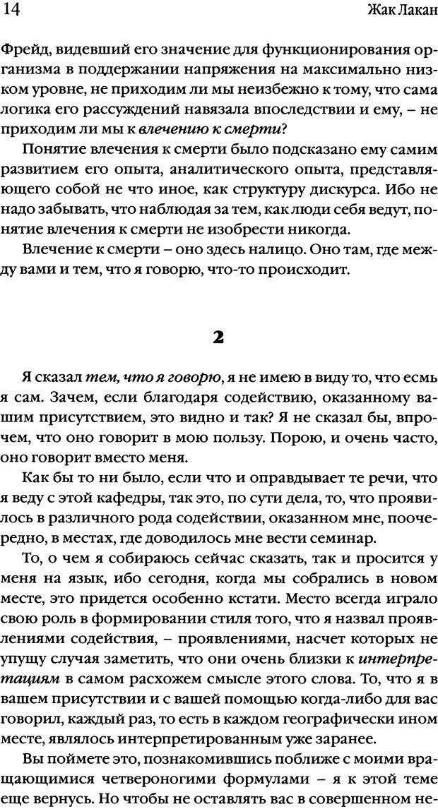 DJVU. Семинары. Книга 17. Изнанка психоанализа. Лакан Ж. Страница 12. Читать онлайн