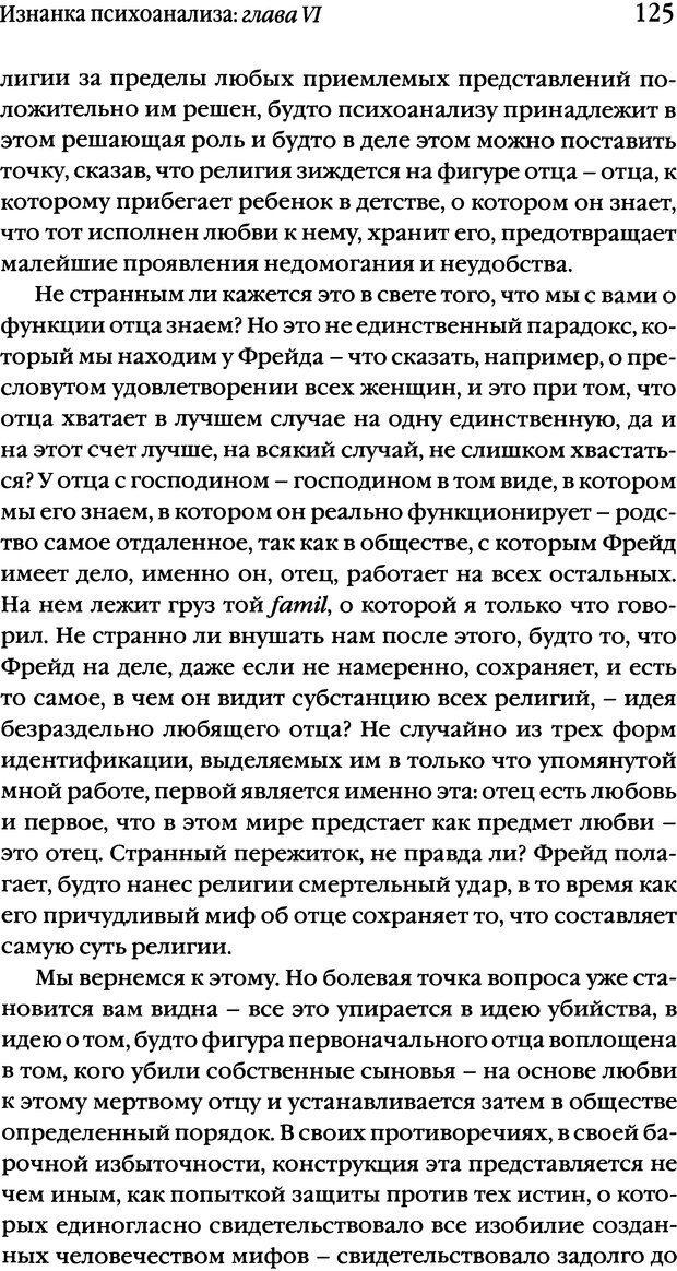 DJVU. Семинары. Книга 17. Изнанка психоанализа. Лакан Ж. Страница 120. Читать онлайн
