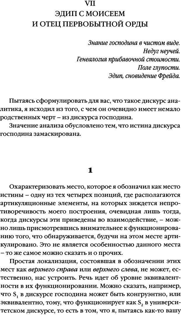 DJVU. Семинары. Книга 17. Изнанка психоанализа. Лакан Ж. Страница 122. Читать онлайн