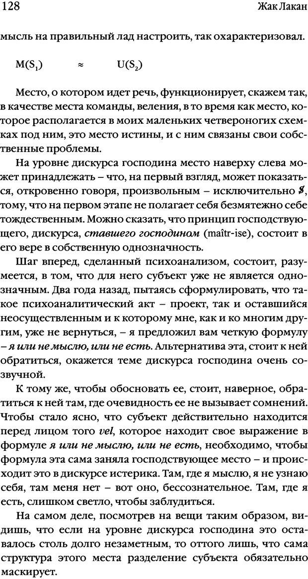 DJVU. Семинары. Книга 17. Изнанка психоанализа. Лакан Ж. Страница 123. Читать онлайн