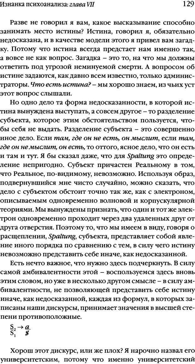 DJVU. Семинары. Книга 17. Изнанка психоанализа. Лакан Ж. Страница 124. Читать онлайн
