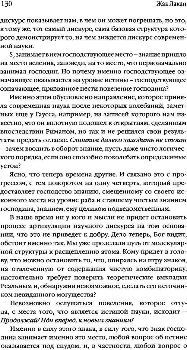 DJVU. Семинары. Книга 17. Изнанка психоанализа. Лакан Ж. Страница 125. Читать онлайн
