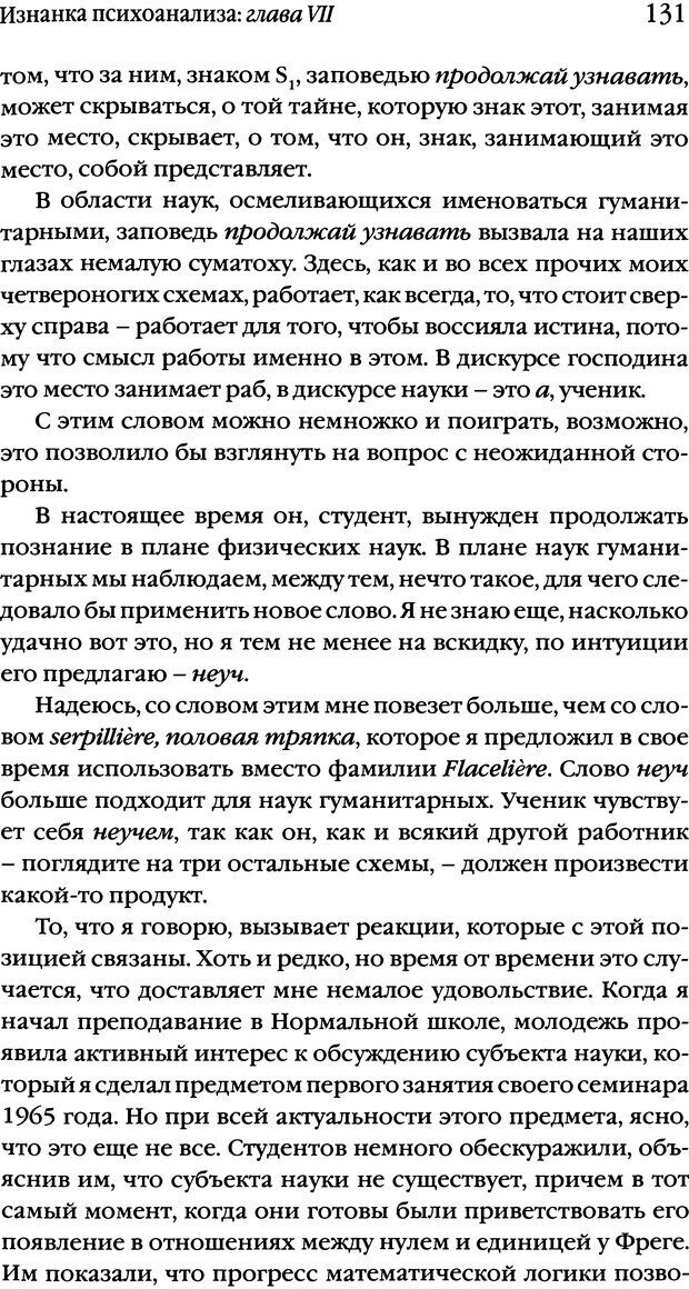 DJVU. Семинары. Книга 17. Изнанка психоанализа. Лакан Ж. Страница 126. Читать онлайн