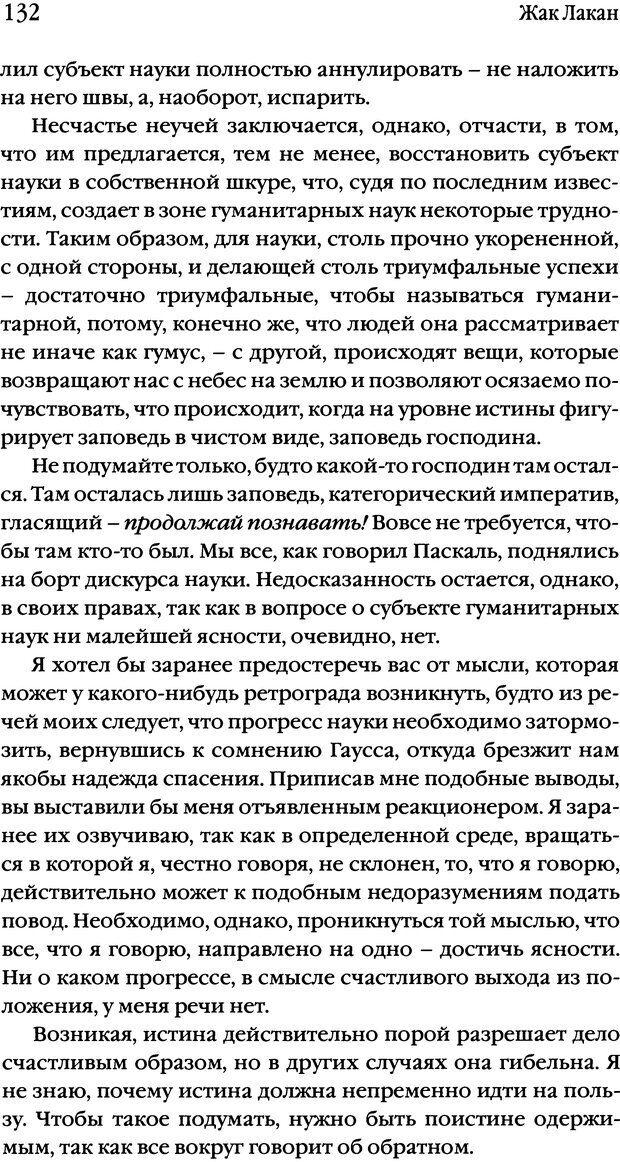 DJVU. Семинары. Книга 17. Изнанка психоанализа. Лакан Ж. Страница 127. Читать онлайн