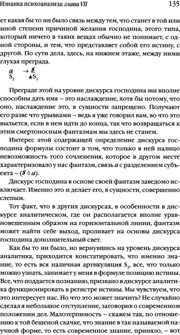 DJVU. Семинары. Книга 17. Изнанка психоанализа. Лакан Ж. Страница 130. Читать онлайн