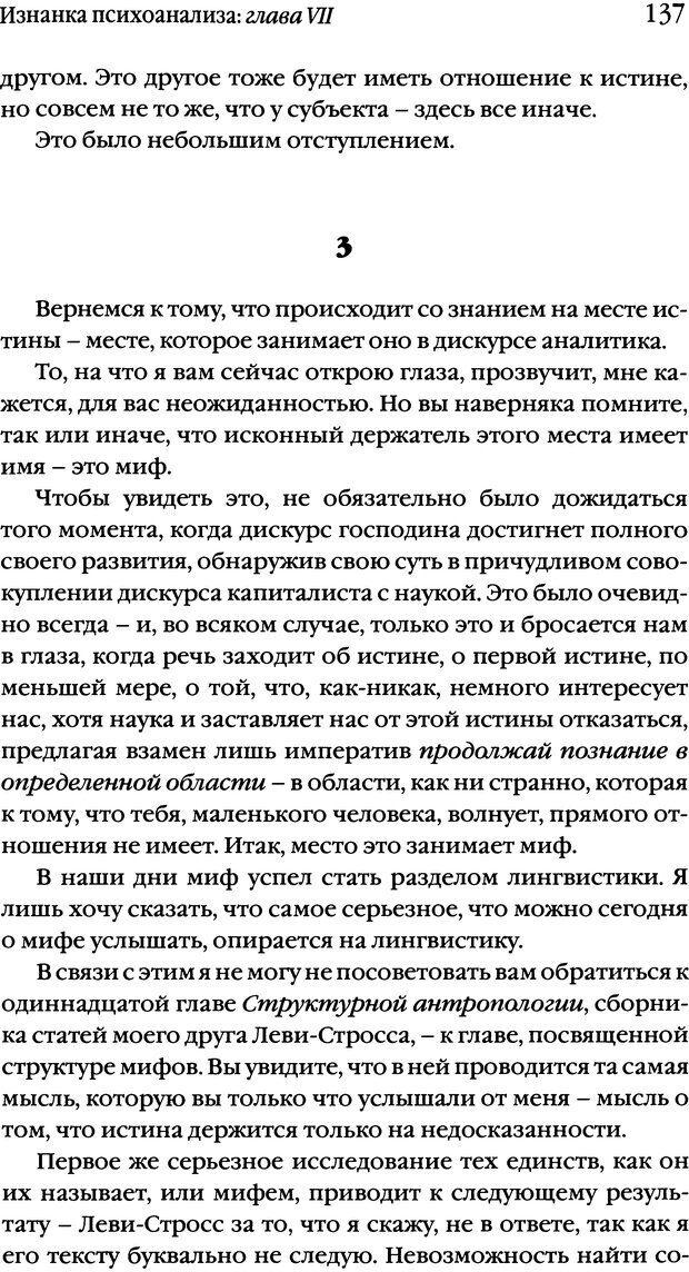 DJVU. Семинары. Книга 17. Изнанка психоанализа. Лакан Ж. Страница 132. Читать онлайн