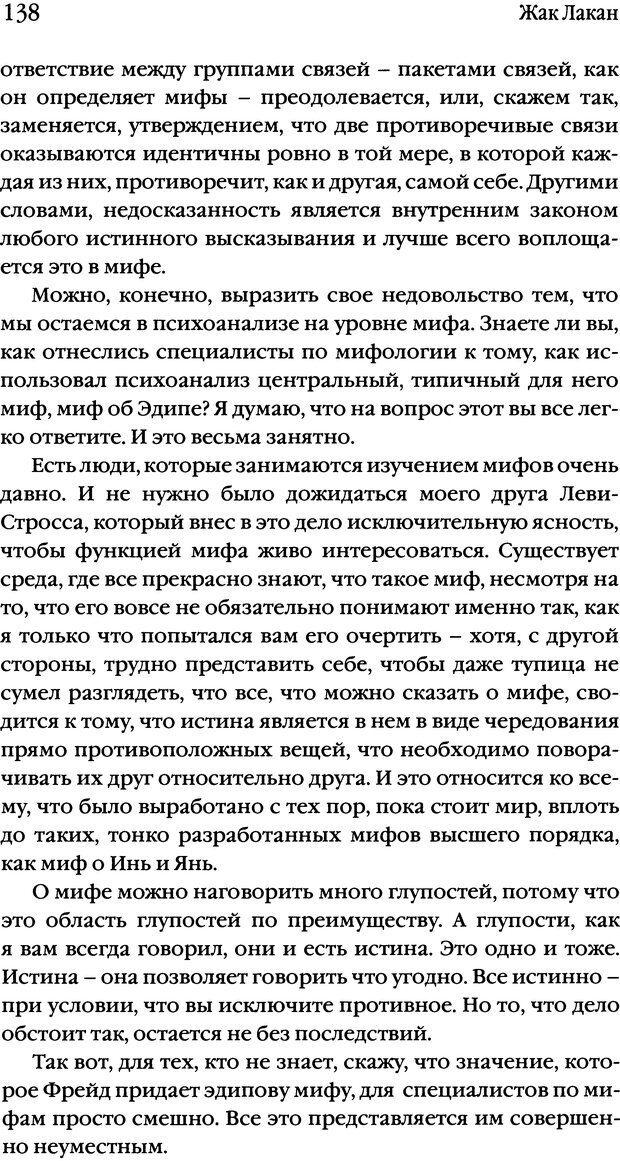DJVU. Семинары. Книга 17. Изнанка психоанализа. Лакан Ж. Страница 133. Читать онлайн